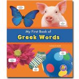 Bilingual Picture Dictionaries, My First Book of Greek Words