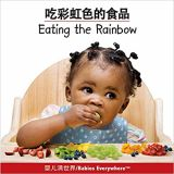 Eating the Rainbow (Chinese/English)