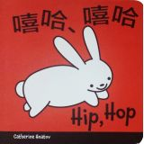 Hip Hop (Chinese/ English)