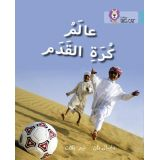 Collins Big Cat: World of Football (Arabic)