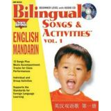 Bilingual Songs & Activities: English-Mandarin, Vol. 1