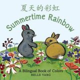 Belle Yang's Billingual Board Books - Summertime Rainbow: A Mandarin Chinese-English bilingual book of colours
