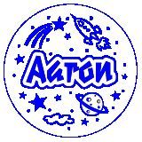 AARON JUMBO NAME STAMP