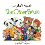 The Other Bears: Arabic - English
